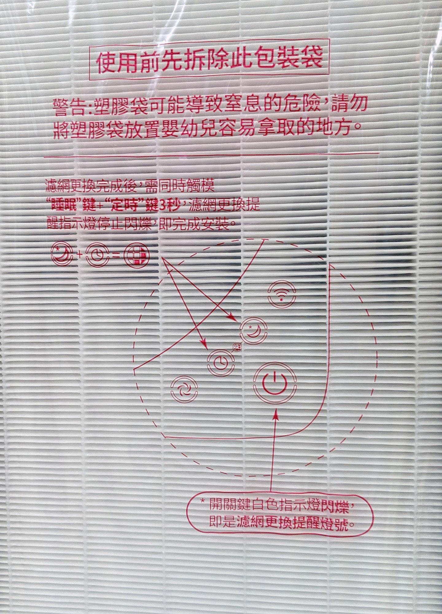 在機器出廠時,HEPA 初合式濾網有使用包裝袋密封,因此使用前別忘了先拆除。