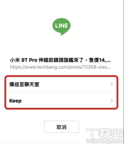 4.即可選擇將連結傳送到 LINE 的「聊天室」或是「Keep」。