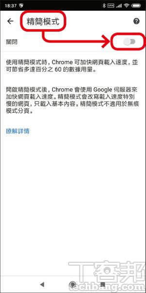 在Chrome瀏覽器的�定�,內建有「精簡模式」,開啟後不但節省流量,就連網頁開啟速度也會變快。