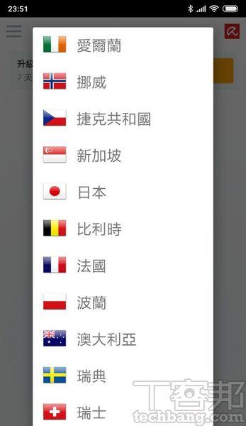 4.Avira Phantom VPN提供的可連線國別十分多元,即便是用來「翻牆」也非常方便。