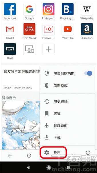 2.開啟App後點選右下角的Opera圖示,打開選單並按一下「�定」,注意到Opera已經預�開啟阻擋廣告。