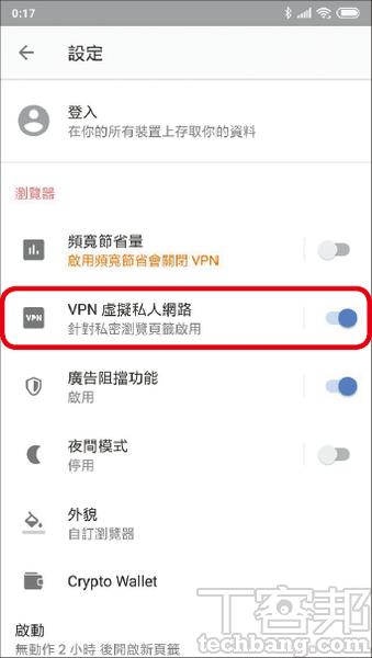 3.接著點一下「VPN虛擬私人網路」的開關圖示,開啟後再點一下文�區域,可以進行詳細�定。