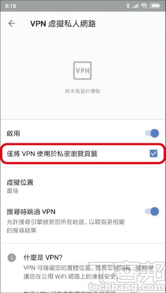 4.如果不勾選「私密瀏覽頁籤」選項,所有網頁瀏覽都會套用VPN流量;「虛擬位置」雖然可選但是以區域為劃分而非國別。