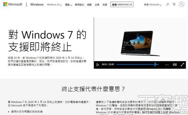 Windows 7壽命真的要完全結束了,2020年1月14日後,微軟將不會再為其發布任何安全性更新或支援。