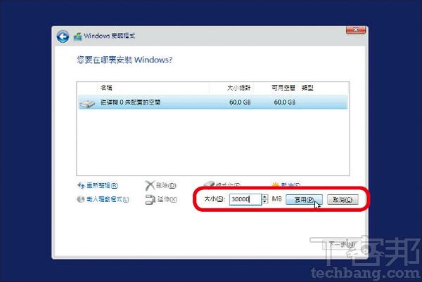 5.輸入要給Windows系統安裝的分割區大小,俗稱C槽。注意數�得以MB計算,如30GB即是30000MB,再按「套用」。