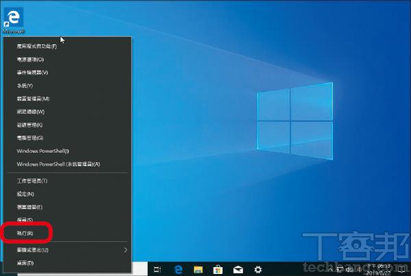 1.首先於左下角Windows圖示上按右鍵,並選擇「執行」,或者直接按熱鍵組合「Windows+R」。