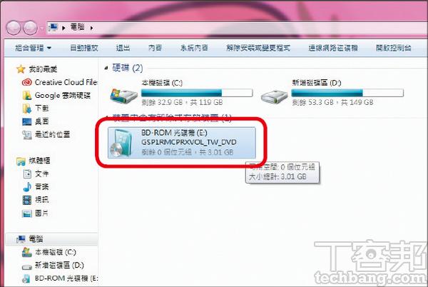 1.首先請透過虛擬光碟機掛載Windows 7的安裝映像檔,或直接在光碟機內放入安裝光碟。