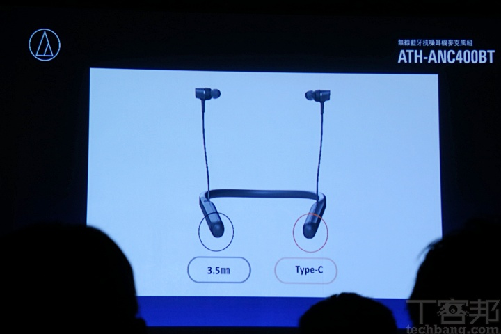 ATH-ANC400BT 一大特色是支援有線與無線雙模連接方式,即使耳機電力耗盡或當藍牙無法配對,也可切換使用 3.5mm 或 Type-C 埠連接�放裝置,當以類比連接時更可達 Hi-Res 高音質。