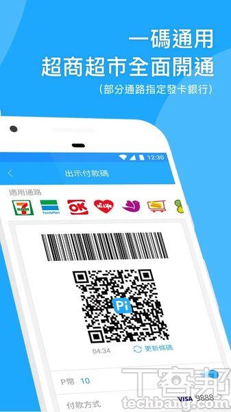 同類服務競爭也對LINE Pay一卡通造成許多影響。