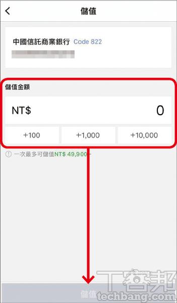 4.輸入要儲值的金額後,點下方的「儲值」即馬上入帳,注意LINE Pay一卡通帳戶內的餘額上限是五萬元。