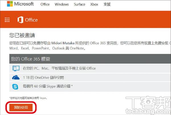 4.被邀請者打開連結後,就會看到如下網頁,點「開始使用」登入微軟帳號,即得到�版Office 365使用權。