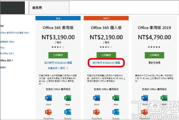 3.如果要購買月費版本的Office 365個人版,請到官方的購買網頁上,並點選下方的藍色小�。
