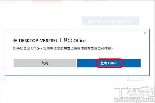 3.撤銷前會被要求再次確認,請檢查電腦名稱是否�確,再點選「登出Office」。