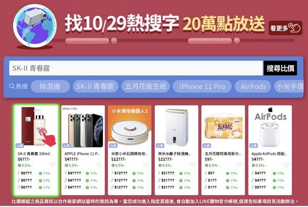 結盟海內外1,800家電商夥伴  LINE 購物強打「1111全球狂購節」!