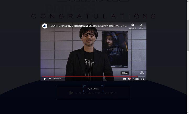 進入神秘網址後,首先可以看到小島秀夫的祝賀影片,期望大家可以進入《�亡擱淺》的世界。