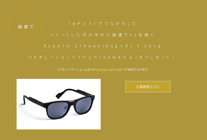 活動結束後還會抽出 10 名網友贈送《�亡擱淺》聯名太陽眼鏡。