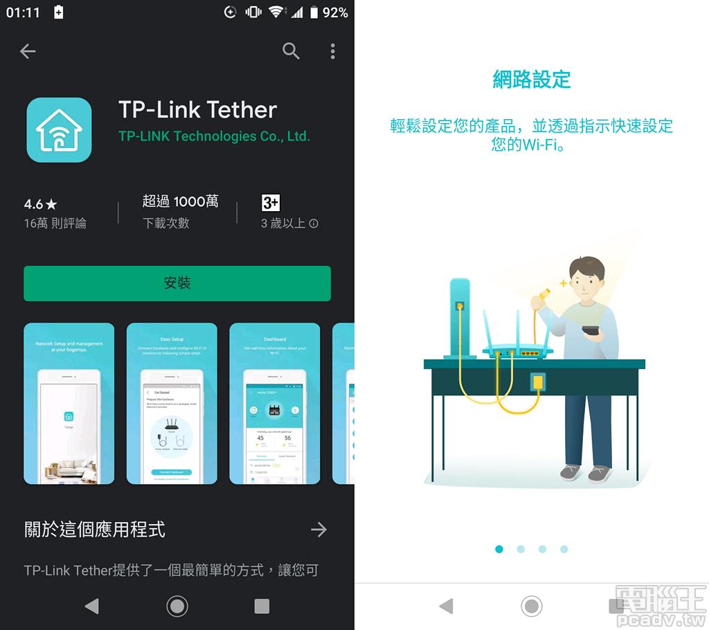 ▲ TP-Link 於 iOS 和 Android 應用程式市集上架 Tether,負責初始化網路產品與基礎管理功能。