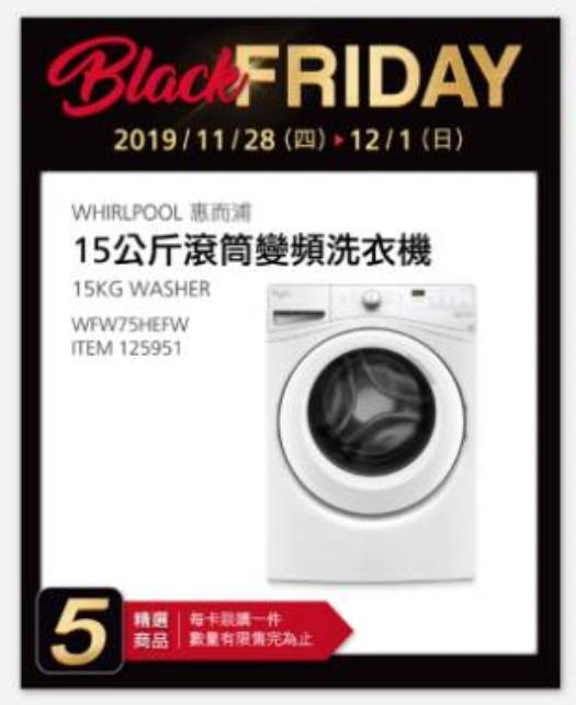 好市多「黑色購物節」11/28特惠商品:TCL 65吋 4K Android 顯示器、惠而普15公斤變頻滾筒洗衣機