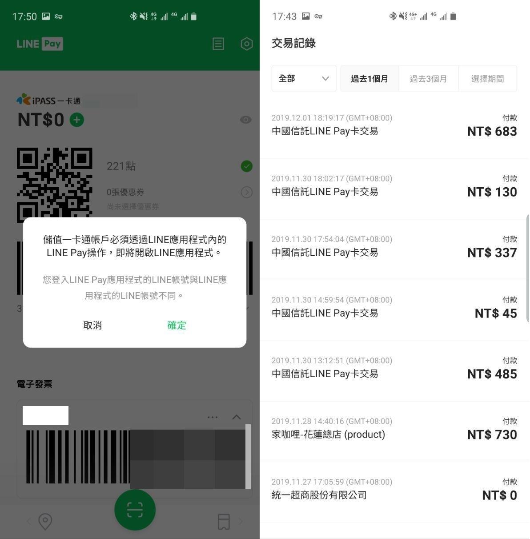 LINE Pay 的交易記錄為雲端同步,獨立 App 可以直接查詢。