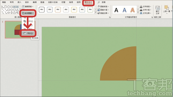 4.然後,利用Shift鍵將三個圖形全部選啟,並切換到「圖形格式」選項卡,並點擊「合併形狀」、「剪除」,即可獲得一塊餅形。