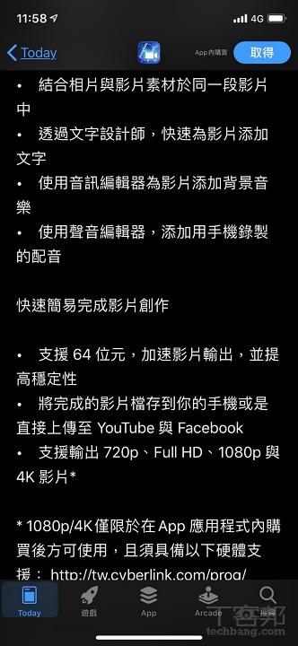 威力導演即將開放 iOS 版,12/23 正式上架