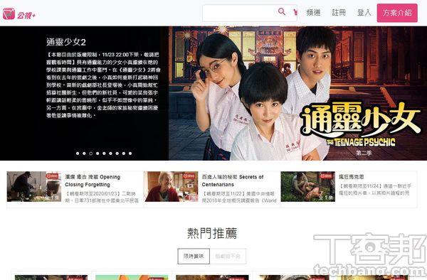 台灣OTT串流影音平台眾多,但公視+卻與其他服務不太相同,除了提供優質戲劇外,也肩負向外推廣原創內容的重責大任。