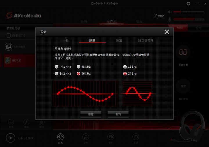 GH510 支援最高取樣率為 96KHz / 24Bit,已達到播放 Hi-Res 音訊的基本要求。