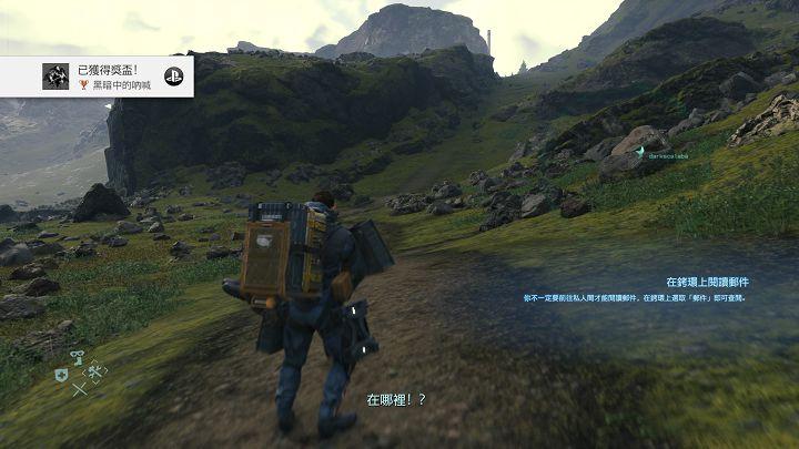 《死亡擱淺》初期主角得步行穿越空曠的且安靜的荒野,藉由 GH510 的音場效果,帶來相當不同的遊戲聆聽體驗。