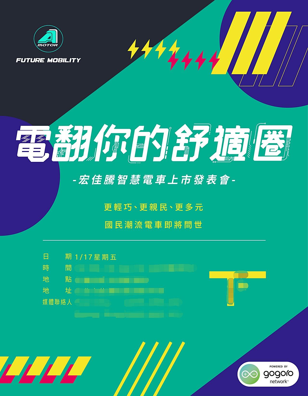 宏佳騰選在 1/17 發表新款�載 PBGN 系統電動車