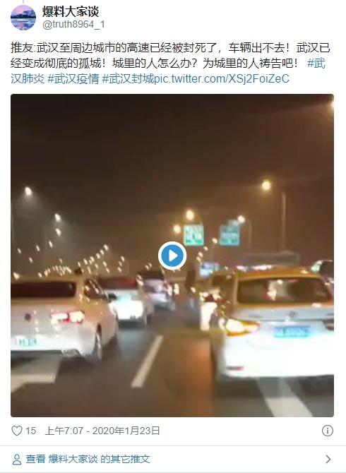 �漢封城!全市對外交通關閉,全境封鎖900萬人無法離開