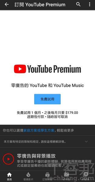 YouTube Music是獨立App,並非內建於手機�或整合在YouTube內,請至軟體商店另外下載。