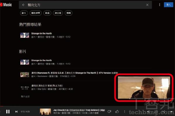 3.小視窗收聽不�斷透過網頁收聽YouTube Music時,若要搜尋其他�曲或瀏覽�手資訊,�放器控制會顯示於下方,影片則縮成小視窗。
