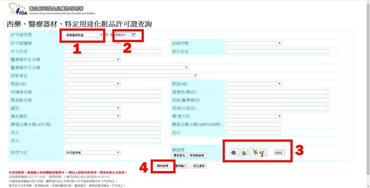 進入衛福部網站查詢網站後,依照包裝上的資料查詢。