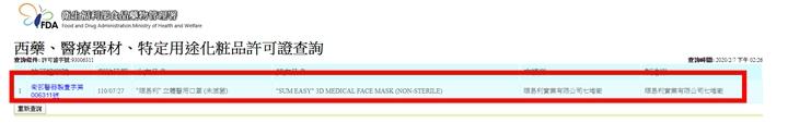如果是真的登記在案的產品,你可以在這裡看到查詢結果。+