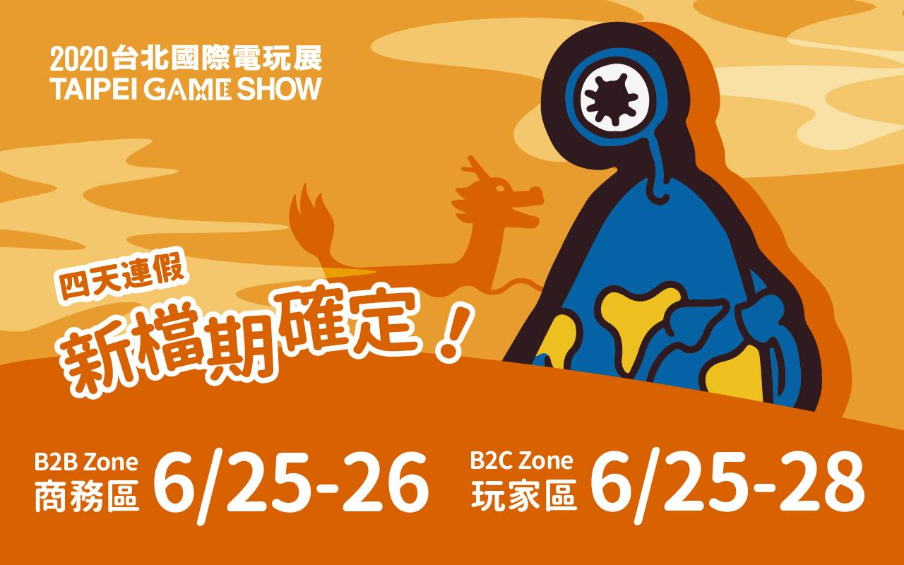 2020 台北國際電玩展改至 6 月 25 ~ 28 日舉行,夏日電玩展取消