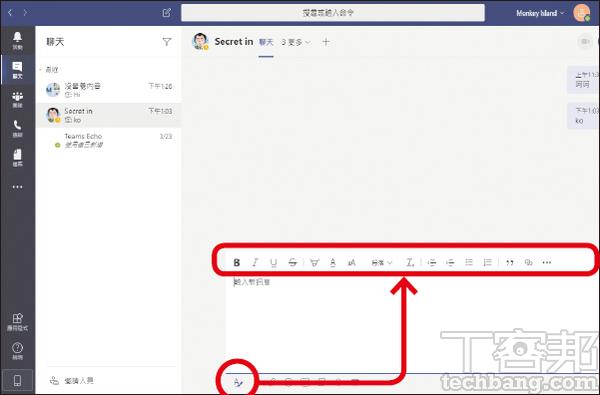 3.點開下方聊天視窗的文字編輯器,可以看到各類格式、段落以及縮排功能均相當完整。