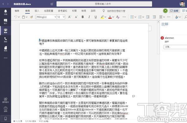8.如果是 Office 的 XML 編碼格式文件檔,如docx、xelx檔,便可直接在 Teams 視窗下進行內容編輯。