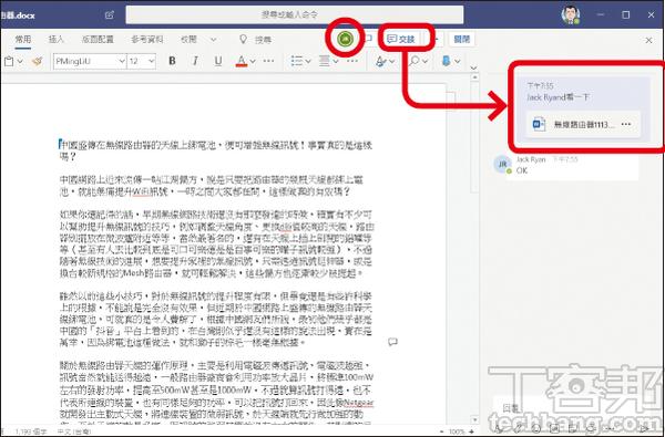 9.同時間若有其他成員進行編輯,工作列會出現用戶名稱,也能看到即時的變更,按「交談」可即時傳訊。