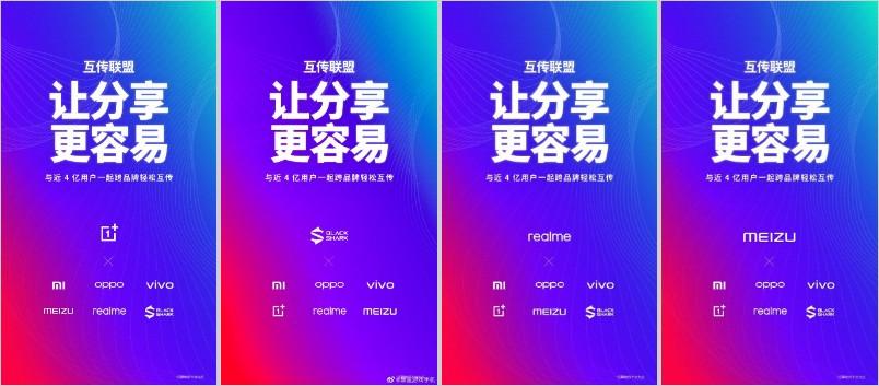 �國手機品牌「互傳聯盟」擴大!realme、一加、黑鯊、�族宣布加入