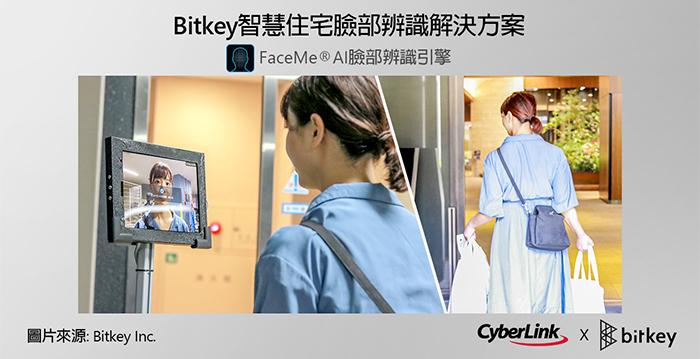 訊連科技 FaceMe® AI 臉部辨�引擎獲日本 Bitkey 公司採用打造「Bitkey Platform」之零接觸刷臉門禁解決方案。