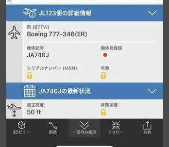 成田機場雷達驚見35年前大阪空難航�JL123,幽靈航��異現蹤半小時