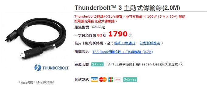 蘋果官方上架「Thunderbolt 3 Pro 連接線」,一條售價台幣3990元