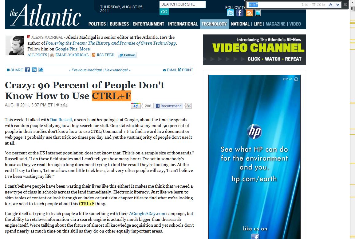 你可能也不知道的經典小技巧:看網頁看了十年,卻不知道 Ctrl+F 為何物?