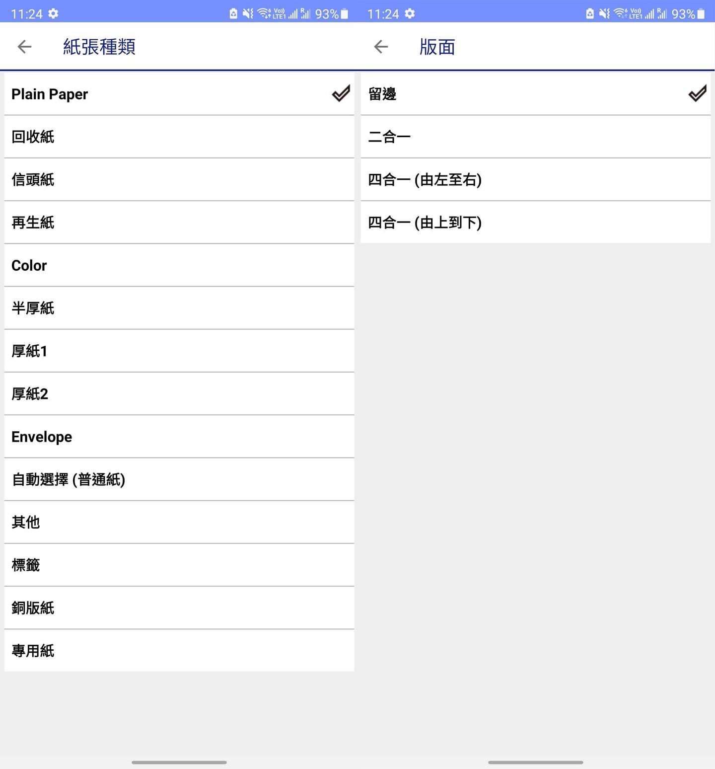 可選擇各類型的紙張與版面配置。
