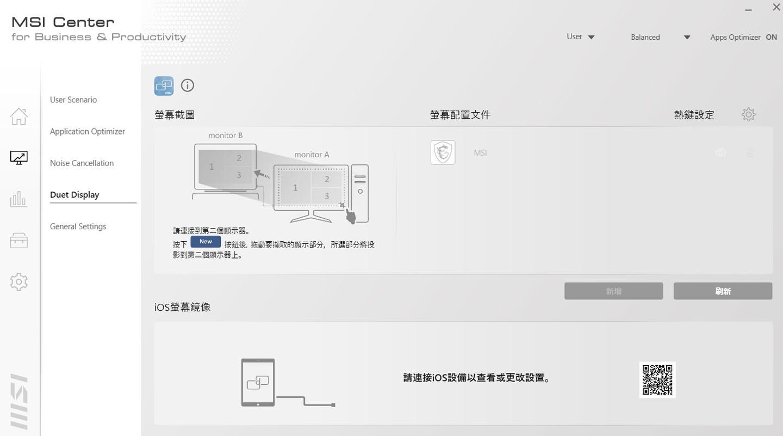 MSI Center 也與新版的 Dragon Center 看齊,提供了「Duet Display」的雙螢幕應用,可指定第二螢幕顯示特定的畫面範圍,可用於畫面監控,也能支援 iOS 裝置連結筆電後成為第二螢幕輸出區域。