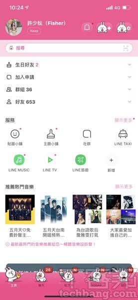 只要在 LINE App的首頁、服務欄位�,就可以直接點入 LINE 旅遊,不必下載任何應用程式。