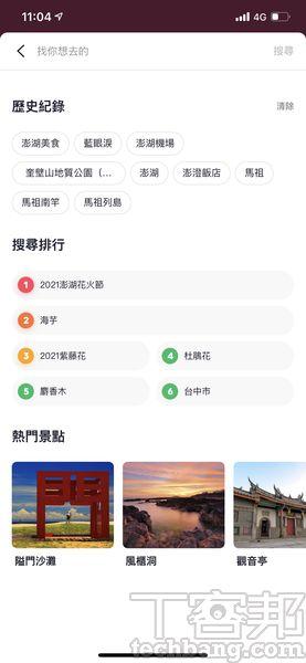雖然 LINE 旅遊整合在 LINE 服務�,使用者無需額外下載App,但�者認為若遇到要同時使用 LINE 旅遊和聊天的情況時,則須捨棄其一才可達成,操作上略為不便。
