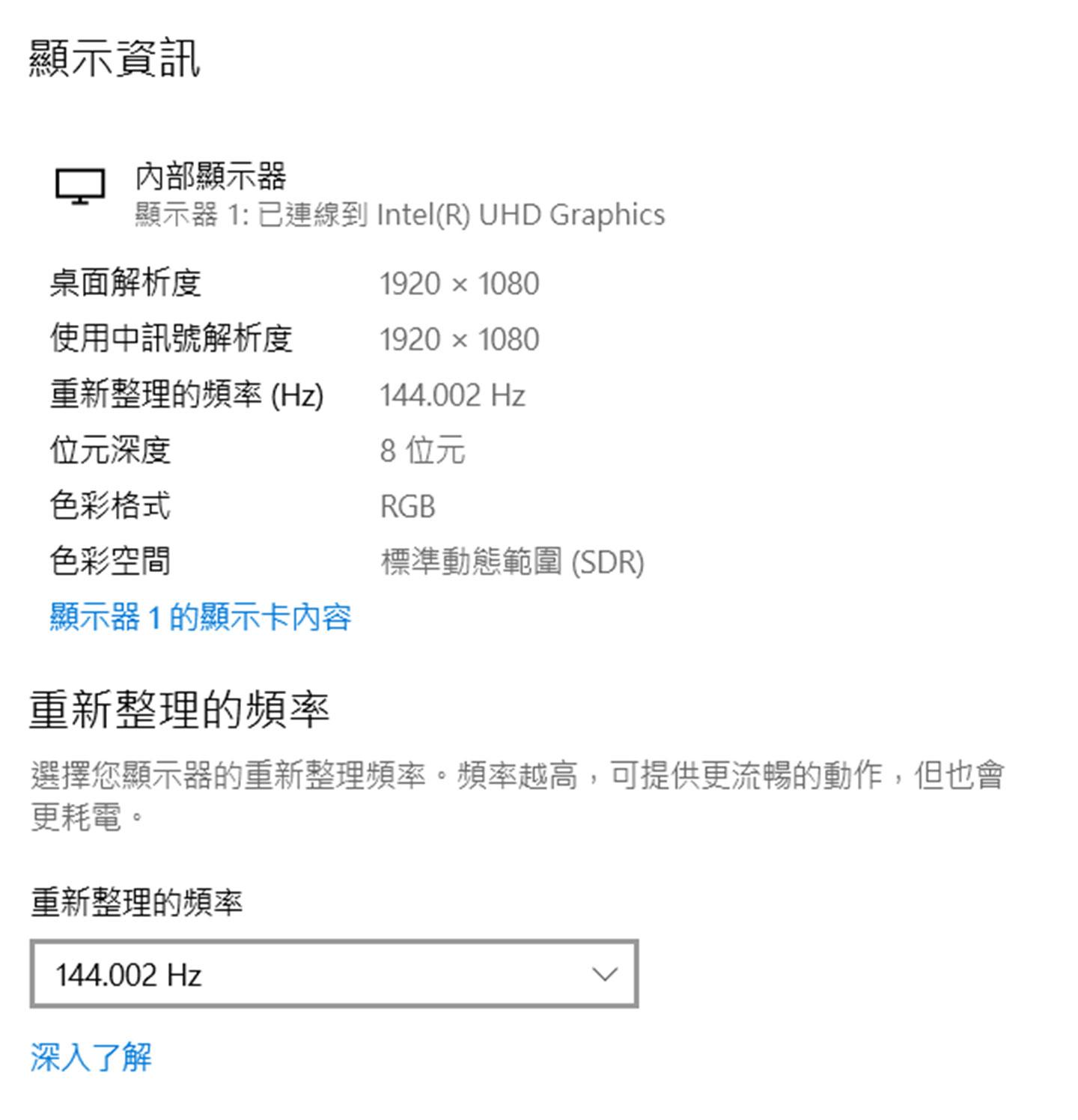 顯示器的系統資訊,可看到刷新率為 144 Hz。