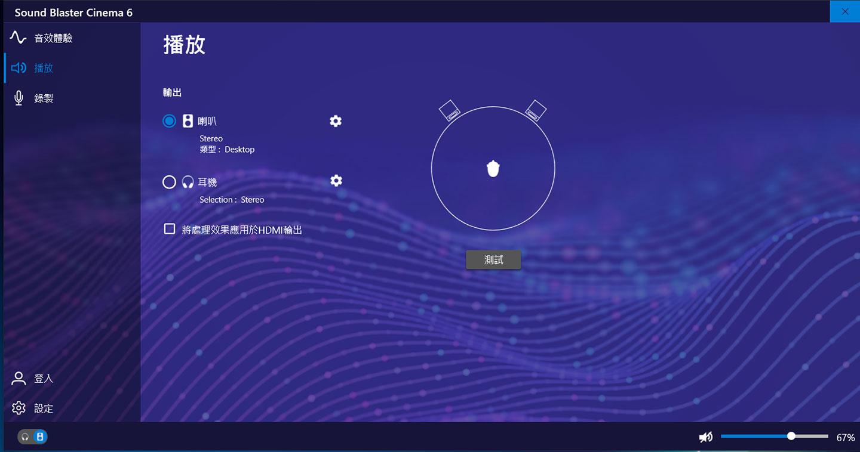 針對音效播放也提供不同類型的裝置優化功能。