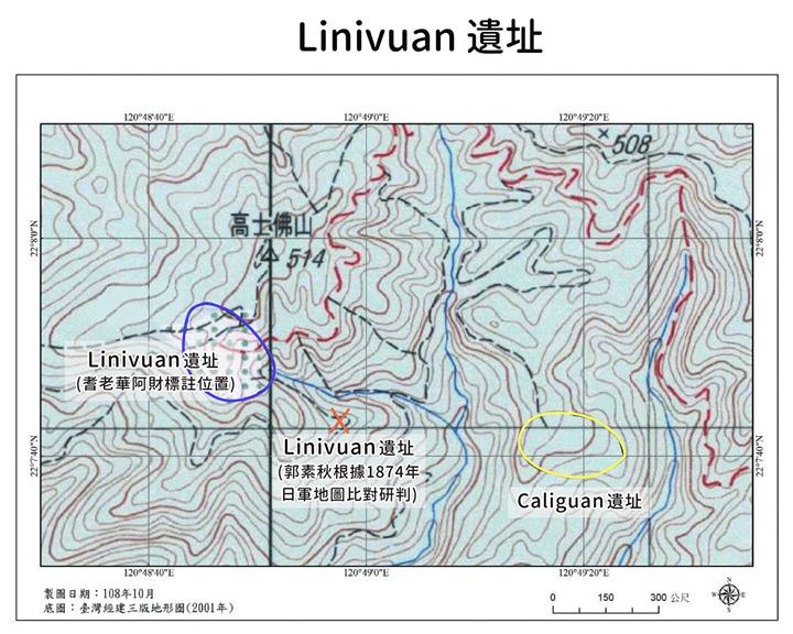 1874 年高士佛社全村被燒毀,族人四散逃難,建立包括 Caliguan �三個部落。根據耆老華阿財口傳�史, Linivuan 位在高士佛山南側;�素秋則比對日軍地圖、地形稜線圖,判斷 Linivuan 位置應該再略往東南一點。但兩者相距不遠。這個區塊可做為未來考古發掘的調查區域。 圖片來源:�素秋